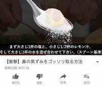 YouTubeで鼻の黒ずみを取る方法として「塩とレモン汁と水を混ぜ合わせたものを鼻に塗る」と紹介されていたんですが、これって効果あるんですか?