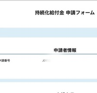 化 ページ 金 ログイン 持続 給付 福井県版持続化給付金