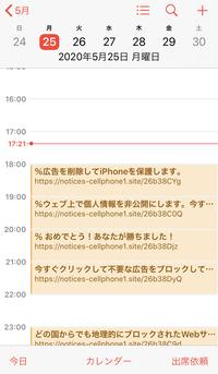 iPhoneのカレンダーについてなんですが、このように何もしていないのに変な広告?のようなものが沢山入っています。おそらくどこかのサイトにアクセスしたのを機に、ウイルスのような物が紛れ込 んでしまったので...