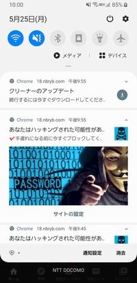 Chromeの警告通知が止まりません いつもどうりスマホYouTubeやTikTokを見ていたら突然通知が出てくるようになりました。ちょっと危ないかなと思いながら通知をタップすると クリーナーのアップ デートをお勧めする といった内容やGoogle Playに飛ばされ英語のウイルスバスターのインストール画面になったりしました これは本当にウイルスに感染しているのでしょうか?それと通知を止め...