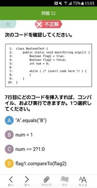 画像の問題の選択肢cの解説に  →変数numが2と等しい場合は1、等しくない場合は0を変数numへ代入しています。選択肢Bと同様にboolean型ではないため、不正解です。  とあるのですが、numに代 入処理はしてないですよね?