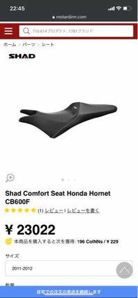 ホーネット600とホーネット250の純正シートは互換性があることは知っているのですが社外品のシートでも互換性ってあるもんなんですかね? 無知ですいません、教えて頂けると幸いです ♂️