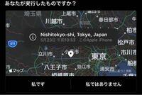 至急お願いしますっ(>_<) インスタで東京ら辺(?)でログインされてます。 私自身愛知県民で岐阜とかしか余りいかないのにログインされてます。乗っ取りですか?