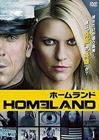 海外ドラマのホームランドが大好きです。 それに似たドラマがあったら教えてください!
