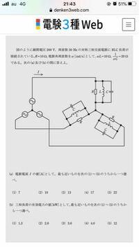 電験三種 令和元年 理論 問16について質問です。 問題は画像になります。 (1)の解き方なのですが、 Y•=1/10+j(20-1/10) I•=Y•×E•=(200/√3)×(1/10+j199/10) I=√{(20/√3)^2+(3980/√3)^2} と解いたのですが、答えと...