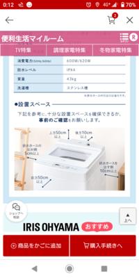 洗濯機の設置について質問させて下さい。  今度Amazonで洗濯機を購入しようと思っています。 洗濯機のサイズは58.6センチ×64.7センチです。 うちの防水パンのサイズが60×75なので、サイズは 問題ないとか思う...