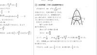 x.y は関係式 x^2+4y^2=1 を満たすとする。 この時、y+2x^2の最大値と最小値を求めよ。 という問題で  解答・解説の ①と②は両方接してるのに、なんで①の時だけD=0なんですか?  また、解答と解説がちょっと...
