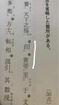 この読み方について。 僕はこの読み方を「みずから」と読みました。 正解は「より」でした。 自らの場合この漢文の順番が「黄帝自」と言われました。なぜなんでしょうか?