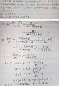 数学Aの確率の最大値に関する問題です。 なぜp5=p4になるかわかりません。