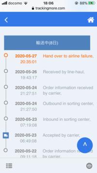 先日AliExpressで購入しましたが、追跡でHand over to airline failureと出たため、セラーに連絡したところ、「心配しないで!追跡は更新されるから大丈夫」と言われ一先ず様子を見ましたが、数 日たっても追跡が...