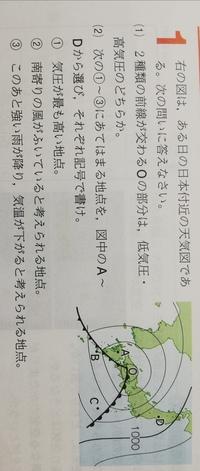 天気図の問題で、ここに写ってる問題の答えを教えてください。