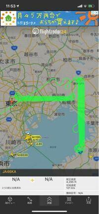ブルーインパルスの東京都心の医療従事者に対する敬意と感謝の飛行ですが、ブルーインパルスは高度何フィートを飛んでいたのでしょうか?また、その間、羽田空港への離発着は禁止されていたのでしょうか? それと...