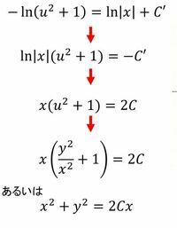 微分方程式 任意定数の扱い 式変形で変形して言って、x²+y²=2Cという式が出ましたが、x²+y²=Cとしても正解なのでしょうか?
