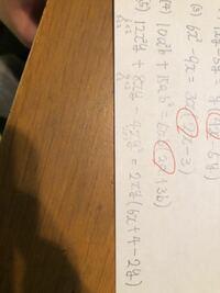 この答えだとバツですか? 因数分解です。答えには4xy(3x+2-y) とあります。