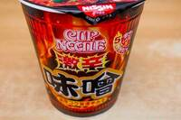 日清食品 「カップヌードル 激辛味噌 ビッグ」を食べた感想をお聞かせ下さい。
