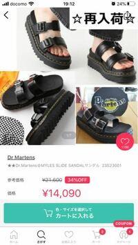 ドクターマーチンのサンダルを買おうと思うんですけど(下の写真)靴のサイズは27.5なんですけど28か27cmどちらがいいとおもいますか?