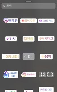 インスタの言語設定を韓国語にしているのですが、その場合ストーリーなどにこういうタグを付けた時ってストーリーを閲覧する側にも韓国語として表示されるのでしょうか?