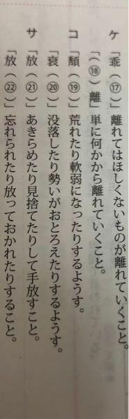 国語 漢字 教えてください