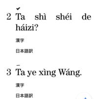 中国語の問題です。 次のピンインを漢字になおし、日本語の訳も書いてください。  写真が問題です  よろしくお願いします。