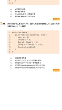 Java コンパイルエラーとクラスキャストエクセプションの違いがいまいちわかりません。  画像のコードはLong型とString型には継承関係がないからコンパイルの時点でエラーになるのですか?