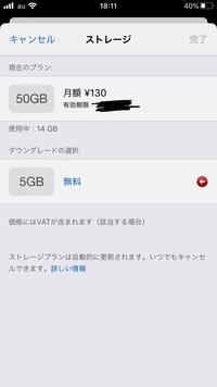 iCloudストレージを50GBのプランから無料の5GBのやつにダウングレードしたいのですが選択しても完了ボタンを押すことができず写真のようになってしまいます。これだと、まだ変更は完了してない ですか?それとも、50GBの有効期限が切れたら無料プランに自動的に変更されてるのですか?どなたか回答お願い致します