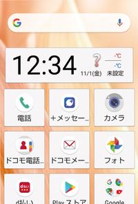 AQUOS sense3 SH-02M のホーム画面の左上の電話アイコン?が、何かのはずみで消えてしまいましたが、そのアイコン?を初めのように表示する方法がありますでしょうか。