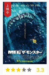 MEGザモンスターって評価悪いのはなぜでしょう? サメ映画ほとんど観てきましたが、個人的にすごく面白かったです。 ニーハオ系が気になりましたが。