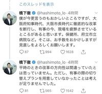大阪維新の会は、自作自演なんですか? 橋下徹が、病院・医療関係者を減らしたのに、吉村大阪府知事が、頑張ってる感演出しているのですか?