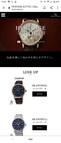 オリエントスターの時計ってアラサーのサラリーマンが付けてて変じゃないですか?婚約指輪のお礼として、画像のLimitedの時計を買いました。 現在29歳ですが、30代になっても長く使ってほしくてクラシカルなデザ...