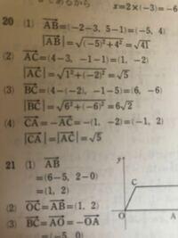 ベクトルの計算について、 20(4)のもんだいなのですが、 CAを−ACに直すのはなぜですか?  グラフを書いたらCAでは間違っているのはわかるのですが、その直す基準?みたいなのがわかりません。 なぜCAを−ACに直す...