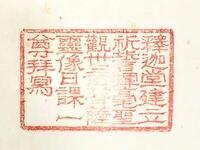 古い漢字の読み方 画像の文章はなんとかいてあるのでしょうか? 分かる方よろしくお願いします。
