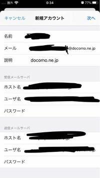 新しいiPhoneにdocomoメールアカウントを追加したいんですがこのパスワードってやつが何のこと言ってるかわかりません。確認する方法とかありませんか?
