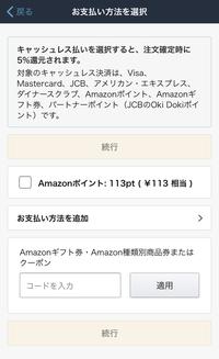 Amazonギフト券・Amazon種類別商品券またはクーポン、と書いてある場所にAmazonギフト券のコードを入力するんですか?詳しく教えて欲しいです。
