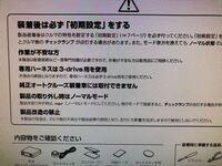 スロコン 3-driver acを取り付けようとしているのですが、オートクルーズ装着車には取り付けできないと説明書に書いてあるのですが、取り付け自体ができないのでしょか?わかる方よろしくお願いします。