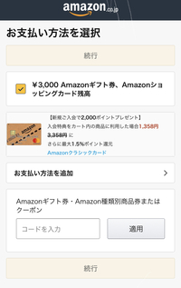 Amazonで支払い方法の選択の時、クレジットカードを持っていない場合は、購入をすることは出来ないのですか? Amazonギフト券を買っただけでは購入出来ませんでした