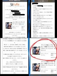 【画像あり】  Licute という通販サイトで商品を購入し、無事入金を済ませ、5月26日に入金確認メールも届きました。(画像右) ですが、今日(6月9日14時頃)に 買った商品の在庫切れメールが届 きました。(画像左...