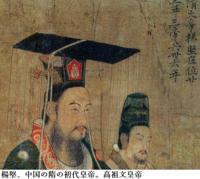 楊堅は、中国の隋の初代皇帝。高祖文皇帝ですが、なぜ、頭の上に「まな板」を載せて喜んでいるのですか? __________ 楊堅(よう けん、541年7月21日 - 604年8月13日)は、中国の隋の初代皇帝(在位:581年3月4日 - 604年8月13日)。享年64。小名は那羅延。諡は文皇帝、廟号は高祖。第2代皇帝煬帝の父。  楊堅は、北周の大将軍の楊忠と呂苦桃のあいだに生まれた。楊氏...