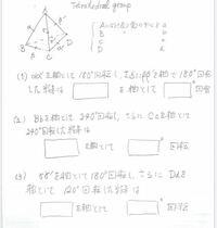 【正四面体】 このような問題が出たため、正四面体を紙で作ってクルクル回転させながら解いてみたのですが、軸がわかっても何度回転させたかが、わかりません。 消化不良で授業を終えてしまったため、図形にお詳しい方、答えとその解説をお願い致します。