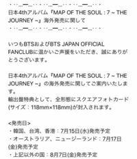 BTSの日本アルバムの発売日が決まりましたが日本は、8月7日に発売されますがそれまで予約したアルバムはそれ以降ではないと届かないと言うことですか?