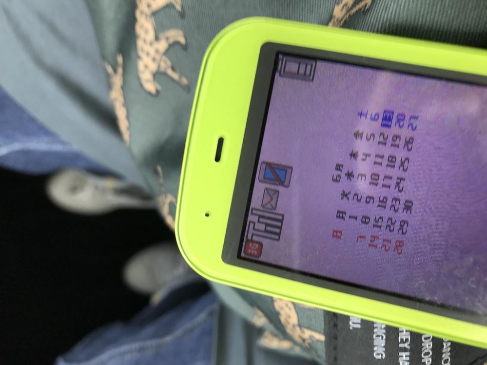この携帯画面の、左から4番目の青の画面に赤い線が入ってるマークのものはどういう意味なんでしょうか、、? どなたか早急に教えて頂きたいです