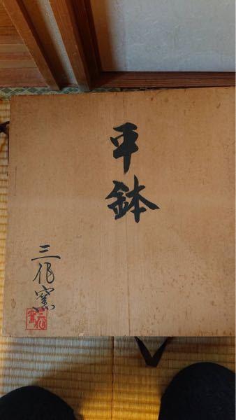 画像に書いてある、三◯窯という文字なのですが、◯の部分はなんという文字がわかる方いますか? また、その窯について知っている方がいましたら、それについても教えていただけるとうれしいです。