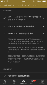 KCON 2020 を視聴するためMnet K-POPの有料の会員登録をしました。画像のように特典のところにBIGINNERとなっているのですがこれでkconを視聴できるのでしょうか?ATTENTIONの部分にBIGINNERで は視聴できません...