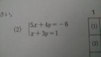 連立方程式です。 答え、(-2, 1)になります 解いてみたら(-15, 1)になってしまいました どこが間違ってるんでしょうか?