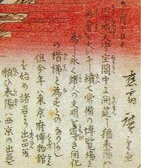 明治時代の日本語に詳しい人にお願いです。下の画像は、明治時代の文章なのですが、崩し字がたくさんあってよくわかりません。崩し字を直して、現代文の表記にしてほしいです。よろしくお願いいたします。
