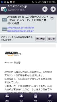 アマゾンのフィッシングメールは本物のアマゾンのメールとアドレス同じじゃないですか?なんでアマゾンのアドレスからフィッシングメール出来るんですか?