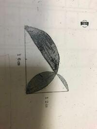 算数の問題です。 小学生の範囲内で解き方を教えて欲しいです。 円周率は3.14です。