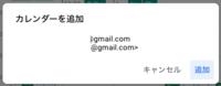 自身のGメールアカウントのGoogleカレンダーにアクセスする際のことです。半分位の確率で「カレンダーを追加 ***@gmail.com」というポップアップが出てきます。 このポップアップをオフにしたいのですが、Google...