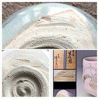 抹茶碗が二つありまして作者を調べていたのですが、加藤清三さんという方と似ているようでした。 本当にそうなのでしょうか? ヤフオクなどで調べると違うような気もするし、詳しい方よろしくお願いします。  写...