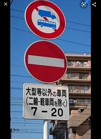 この標識は大型等以外入れないなら、大型バスや大型トラックは良くて、中型や普通車はダメなんですか?