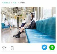 電車の中で足伸ばす女子高生、JKをどう思いますか?僕は好きなのでJKさんにはどんどん足伸ばして欲しいです。